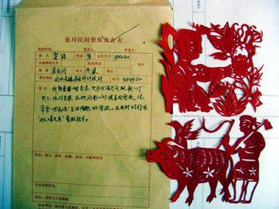 延川剪纸|档案|普查作品