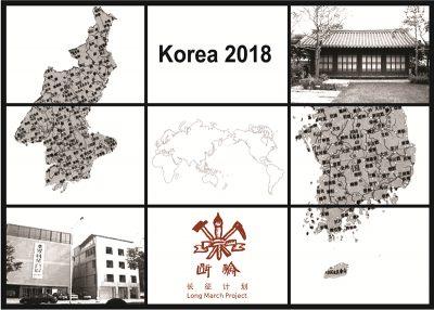 Long March Project – KOREA 2018